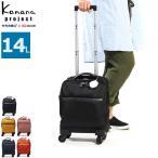 カナナプロジェクト スーツケース Kanana Project キャリーバッグ カナナマイトローリー レディース PJ10-2rd 55271 機内持ち込み 14L