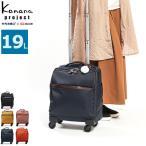 カナナ プロジェクト  スーツケース PJ10-2nd TR サイレントキャスター 機内持込可 19L 35cm 2kg 55272 01 ブラック