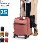 最大28%獲得★8/25限定 カナナプロジェクト スーツケース Kanana Project キャリーバッグ カナナマイトローリー レディース PJ10-2rd 55273 機内持ち込み 25L
