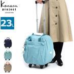 カナナプロジェクト コレクション キャリーバッグ kanana project COLLECTION スーツケース 機内持ち込み Sサイズ ソフト ロジーナ 女性 レディース 62151
