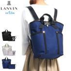 ランバンオンブルー リュック LANVIN en Bleu リュックサック ジュール 2WAY B5 リボン レディース 481612