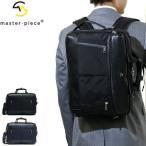 正規取扱店 マスターピース ビジネスバッグ master-piece ビジネスリュック 3WAY STREAM リュック ビジネスバッグ 通勤 A4 メンズ master piece 55525