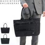 セール30%OFF マッキントッシュ フィロソフィー ビジネスバッグ MACKINTOSH PHILOSOPHY トートバッグ トロッターバッグ 3 ビジネストート A4 通勤 メンズ 55743