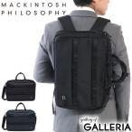 セール30%OFF マッキントッシュ フィロソフィー ビジネスバッグ MACKINTOSH PHILOSOPHY 3WAY リュック トロッターバッグ 3 ブリーフケース B4 A4 通勤 55746
