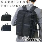 ショッピングマッキントッシュ マッキントッシュフィロソフィー MACKINTOSH PHILOSOPHY ビジネスバッグ TROTTER BAG 2 トロッターバッグ 3WAY ブリーフケース 59217