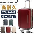 プロテカ スーツケース レクトクラシック エース 新品番 00531 ACE ProtecA RECT Classic 軽量 キャリーケース 67L