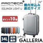セール プロテカ スーツケース エース 機内持ち込み エキノックスライトユー ACE ProtecA EQUINOX LIGHT U キャリーバック 34L 旅行 ハード 00621