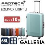 セール プロテカ スーツケース PROTeCA エキノックスライトユー EQUINOX LIGHT U 00622 エース ACE 66L