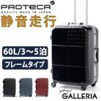 セール プロテカ スーツケース PROTeCA ブロックパック BLOCKPAC 00761 エース ACE キャリーケース 60L