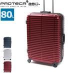 5/9限定★最大32%獲得 プロテカ スーツケース PROTeCA ストラタム Stratum キャリーケース  00853 エース ACE 80L
