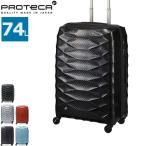 セール50%OFF プロテカ スーツケース PROTeCA エアロフレックスライト Aeroflex Light キャリーケース  01823 エース ACE 74L