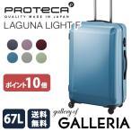 プロテカ ラグーナライト エフ エース スーツケース 新品番 02533 ProtecA LUGUNA LIGHT F ACE キャリーバッグ 67L