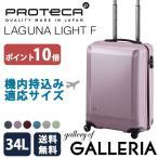 プロテカ  ラグーナライト エース スーツケース 新品番 02531 ProtecA LUGGNA LIGHT ACE スーツケース キャリーバッグ 34L