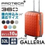 プロテカ PROTeCA 360 スーツケース 小型