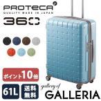 セール プロテカ スーツケース 360 エース  ACE PROTeCA キャリーバッグ ファスナー ハードケース 61L 02513