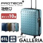 プロテカ PROTeCA 360 METALLIC 360メタリック スーツケース