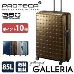 セール プロテカ スーツケース 360 METALLIC エース ACE PROTeCA キャリーバッグ メタリック ハードケース 85L 02619