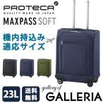 プロテカ スーツケース 機内持ち込み マックスパスソフト 新品番 12731 エース ACE PROTeCA MAXPASS SOFT 23L