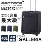 プロテカ スーツケース 機内持ち込み マックスパスソフト エース ACE PROTeCA MAXPASS SOFT 40L 12732