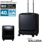 レザーネームタグ+選べるノベルティ★3年保証 プロテカ スーツケース PROTeCA 機内持ち込み 40L  MAXPASS 3 ブラックエディション 08961