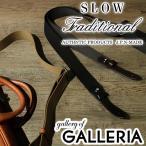 ショッピングショルダー ストラップ スロウトラディショナル SLOW Traditional ショルダーストラップ 単品 571ST21E