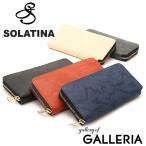 ソラチナ 長財布 SOLATINA 財布 本革 ラウンドファスナー 迷彩 ブランド メンズ レディース SW-36030