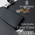 セントユニバーセル コインケース ST.UNIVERSEL 小銭入れ 革 カーボンレザー 牛革 メンズ STU-SK204