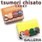 セール50%OFF ツモリチサト 財布 tsumori chisato CARRY ドットオンドット 三つ折り財布 57111 レディース