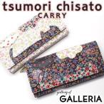 ショッピングツモリチサト セール50%OFF ツモリチサト 財布 tsumori chisato CARRY フラワーネコパズル 長財布 57122 レディース