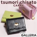 最大19%獲得 ツモリチサト 財布 tsumori chisato CARRY 三つ折り財布 レディース レザー 57267 ラウンドヘム