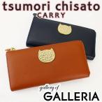 セール50%OFF ツモリチサト 財布 tsumori chisato CARRY 長財布 ベーシックゴード レディース L字ファスナー 57567