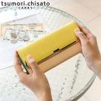 4/5限定★最大29%獲得 ツモリチサト 財布 tsumori chisato CARRY 長財布 シュリンクコンビ レディース 57661