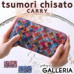 セール30%OFF ツモリチサト 財布 tsumori chisato CARRY メッシュプリント 長財布 57806 ラウンドファスナー