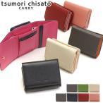 ツモリチサト 財布 tsumori chisato CARRY トリロジー 三つ折り財布 小さめ ミニ財布 本革 57946 レディース