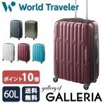 エース ワールドトラベラー スーツケース アクシーノ ACE