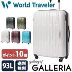 エース ワールドトラベラー スーツケース ACE World Traveler 大型 キャリーケース アクシーノ AXINO 93L 10泊以上 Lサイズ TSAロック ハード 旅行 05609