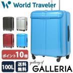 エース ワールドトラベラー スーツケース ACE World Traveler キャリーケース  プラウ 100L 05815