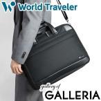 ショッピングエース エース ワールドトラベラー 2WAY ブリーフケース B4対応 ACE World Traveler プロビデンス ビジネスバッグ メンズ レディース 通勤 通勤バッグ 52564