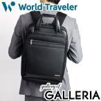 エース ワールドトラベラー ビジネスリュック A4対応 ACE World Traveler プロビデンス リュックサック ビジネスバッグ メンズ レディース 通勤バッグ 52567