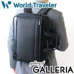 エース ワールドトラベラー 3WAY ブリーフケース A4対応 ACE World Traveler プロビデンス ビジネスバッグ ビジネスリュック メンズ 通勤バッグ 52568