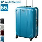 ショッピングエース ワールドトラベラー スーツケース World Traveler サグレス キャリーケース 軽量 06062 Mサイズ フレーム エース
