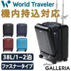 エース ワールドトラベラー スーツケース ACE World Traveler キャリーケース 機内持ち込み レダン 06161 38L