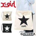 エックスガール ショルダートート X-girl 2WAY トートバッグ STAR 2WAY TOTE レディース 05181001