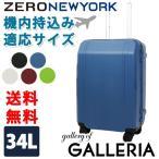 ZERO NEWYORK スーツケース ゼロニューヨーク