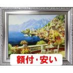 風景画「テラスから海を望む」 絵画 額縁付き油絵 ヨーロッパの街や山・海など自然の風景画を中心に 花など静物画 きれいな人物画など 額装 額付き絵画