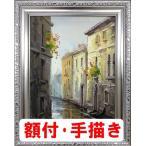 風景画「ベネツィアの水路」本物油絵 額縁付き油絵 油絵安い ヨーロッパの街や山・海など風景画を中心に 花など静物画 人物画など 額装 額付き絵画