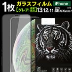 iPhoneXs iPhone8 �������饹�ե���� iPhoneX iPhone7 8Plus 7plus �ץ饹 �ݸ�ե���� �վ��ݸ�ե���� Xperia XZ Z5 Z3 Z4 Huawei P10 lite