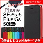 Yahoo Shopping - iPhoneSE ケース 手帳型 iPhone6s iPhone6 Plus マグネット カバー おしゃれ 耐衝撃ケース アイフォンエスイー  iPhone5s 5 XperiaZ5 エクスペリア