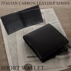 財布 メンズ  二つ折り財布 メンズ カーボンレザー ブランド ギャラリープラス 小銭入れあり カーボン財布 レザー カーボン柄 短財布 本革