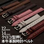 錶帶, 錶鏈 - 時計バンド 革 14mm 12mm レザー 女性用 交換用 替えベルト 腕時計ベルト メンズ レディース 本革 牛革